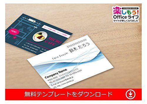 【無料名刺 テンプレート】 楽しもう Office ライフ : マイクロソフト Office で簡単・手軽に名刺を... https://www.amazon.co.jp/dp/B01BKABXIQ/ref=cm_sw_r_pi_dp_x_jfqkzbE0X0XJ3