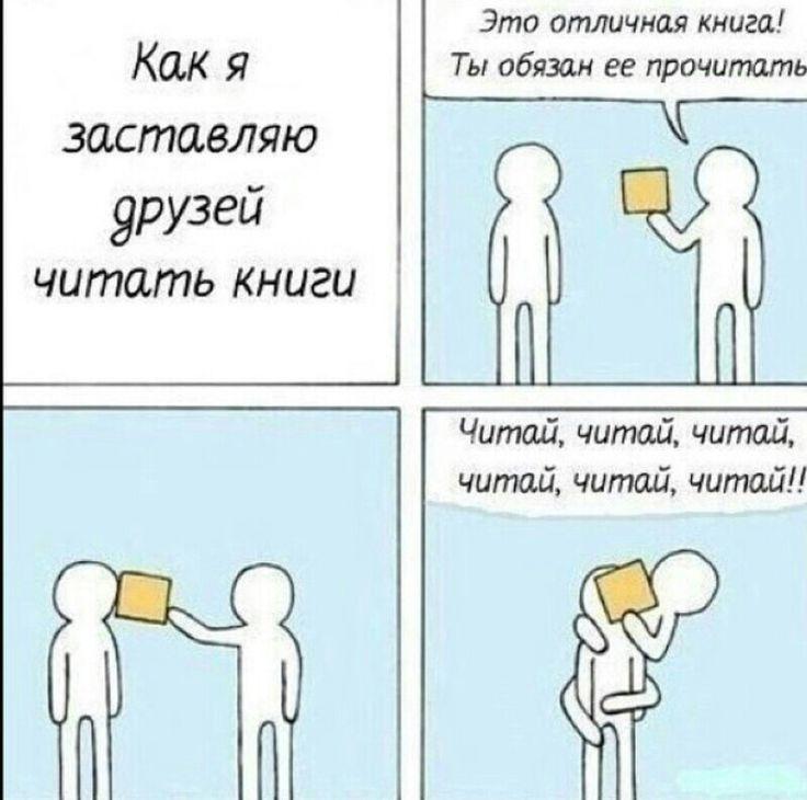 Чтение книг картинки смешные