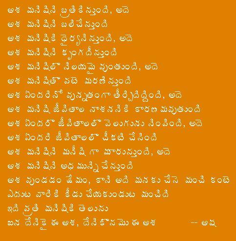 Pin by TeluguQuotes on Telugu Poems Pinterest Telugu - new love letter format in telugu
