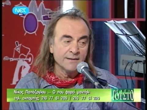 """Νίκος Παπάζογλου - Απόψε σιωπηλοί (""""Έχει γούστο"""", 5/12/2008)"""