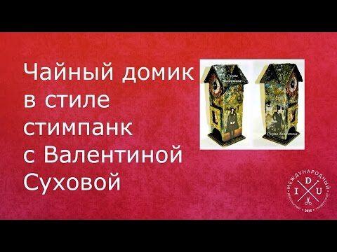 https://vk.com/idu_decoupage - присоединяйтесь к нашей группе! Валентина Сухова любит делать декупаж чайных домиков. Этот чайный домик оформлен в технике декупаж в стиле стимпанк. Использованы текстурные пасты, металлические элементы и объемные изображения.  http://www.youtube.com/watch?v=QePtKAKAuiM