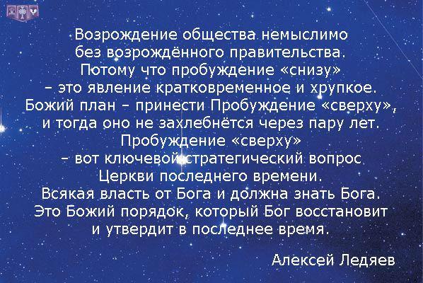 """Старший пастор церкви """"Новое поколение"""" Алексей Ледяев: """"Возрождение общества немыслимо без возрождённого правительства""""."""