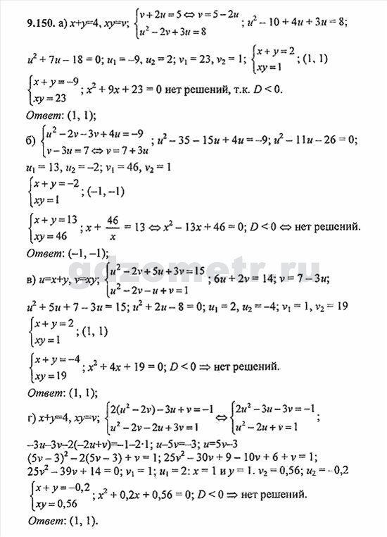 гдз по алгебре 7 класс абылкасымова бекбоев абдиев жумагулова