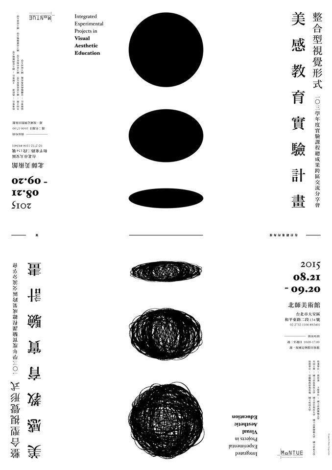 整合型視覺形式美感教育實驗計畫