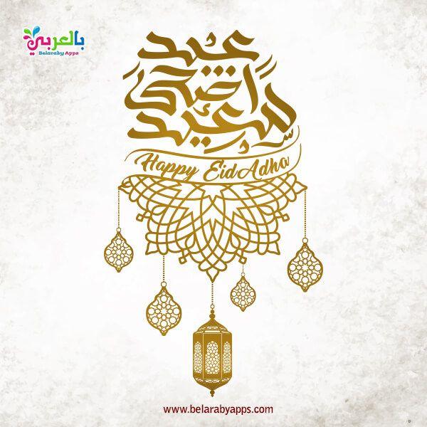 أجمل بطاقات عيد اضحى مبارك 2020 عساكم من عواده بالعربي نتعلم Happy Eid Islamic Art Eid