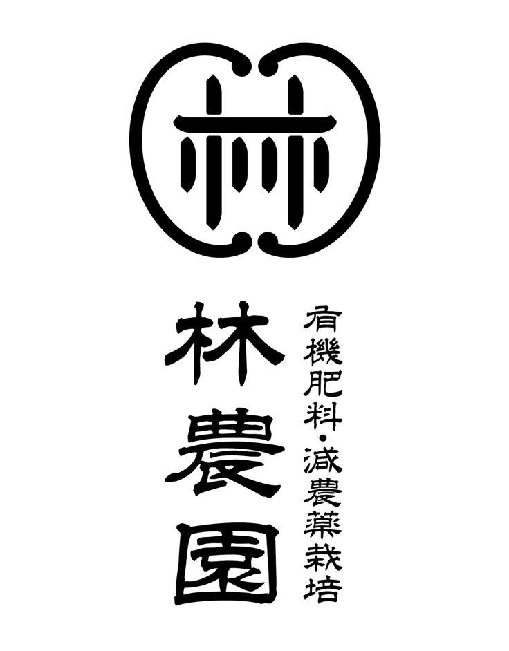 logo : hayashi farm — This Design co.