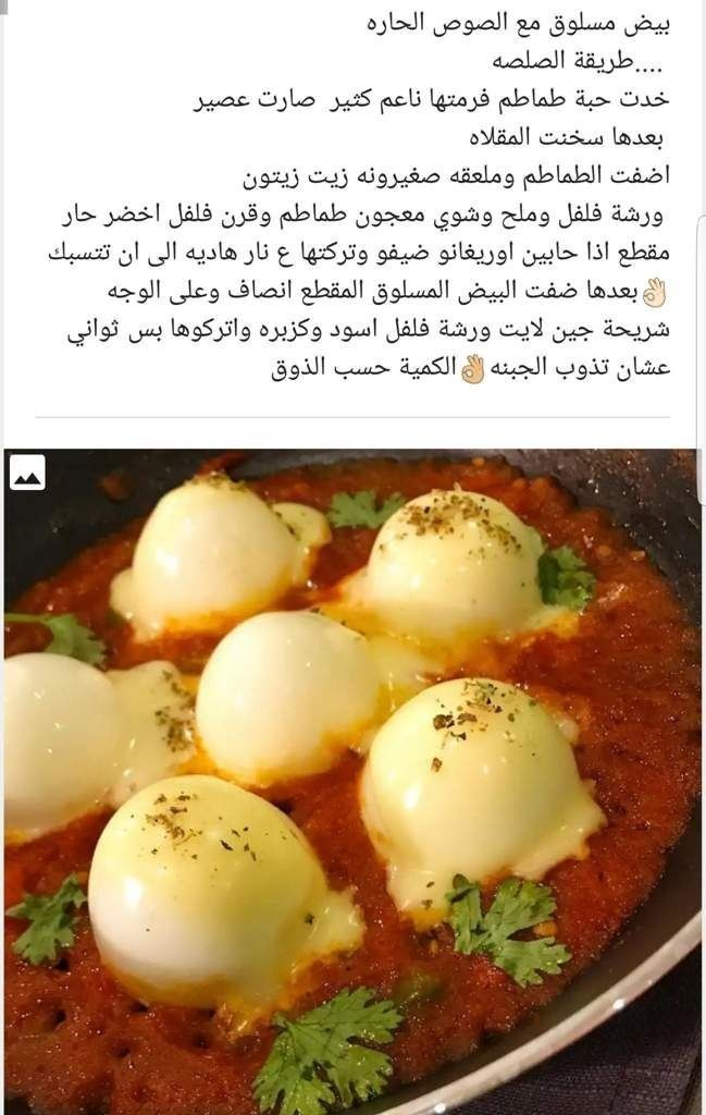 Pin By Pink On منوعات Healthy Snacks Recipes Cookout Food Diy Food Recipes