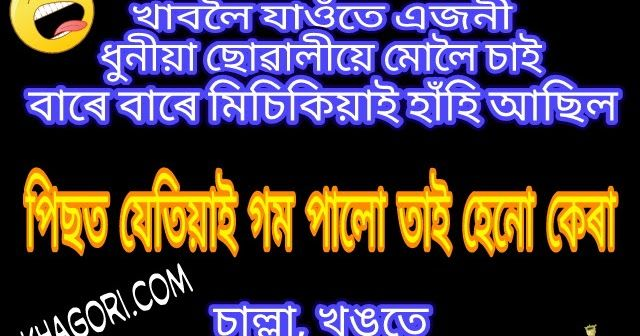 Here in this post i provided some assmese comedy and assamese jokes. U can find 8 nos funny images, fun fun with Assamese language for whatsapp and facebook.