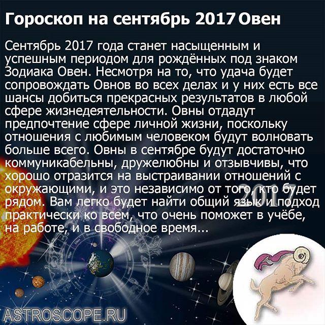 Гороскоп на 2020 год сентябрь 13 сентября