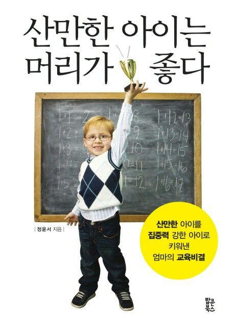 내가 홈스쿨링을 할 수는 없겠지만 다른 부모들은 아이들을 어떻게 교육시키는지, 산만한 아이를 어떻게 키워야 하는지, 조언을 얻고 싶어서 읽었던 책이었다. 뻔한 얘기, 다 아는 이야기처럼 들리겠지만 이 책을 읽고 느낀점, 아이가 자신의 목표를 찾아갈 수 있도록 하는 것, 그것이 바로 부모의 역할 중 하나다.