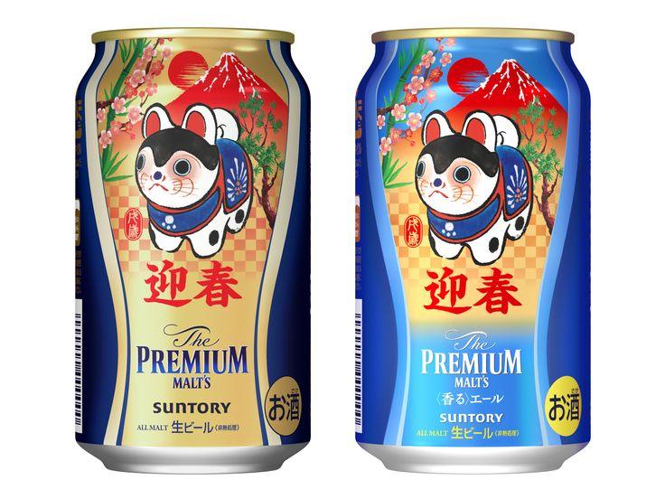 「ザ・プレミアム・モルツ〈干支デザイン缶(戌歳)〉」「同〈香る〉エール〈干支デザイン缶(戌歳)〉」