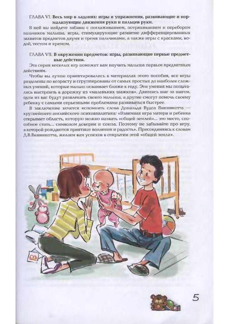 Автор: Ю.А.Разенкова. Пособие посвящено особенностям воспитания и обучения ребенка в первый год жизни. Приводятся различные игры-забавы, упражнения, потешки и т.д., способствующие эмоциональному взаимодействию ребенка со взрослым, развитию зрительного и слухового восприятия, звуковой активности и предпосылок для понимания речи, двигательной активности, мелкой моторики руки, первых предметных действий. Предлагаются музыкальные игры с учетом особенностей развития ребенка этого возраста.