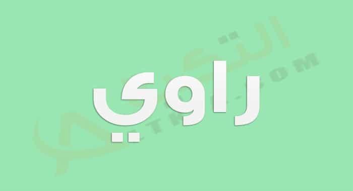 معنى اسم راوي وصفات حامل الاسم وشخصيته تزخر اللغة العربية بالأسماء الجميلة منها الأسماء المتعارف عليها وهناك أسماء Tech Company Logos Company Logo Vimeo Logo
