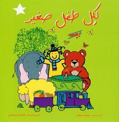 www.arabicplayground.com For Every Small Child