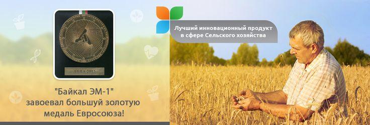 Лучший инновационный продукт в сфере Сельского хозяйства
