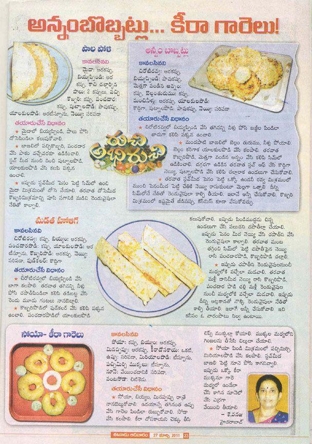8 best food and drink images on pinterest cooking food indian telugu vantalu telugu recipes vantakalu annam bobbatlu keera garelu pala poli forumfinder Images