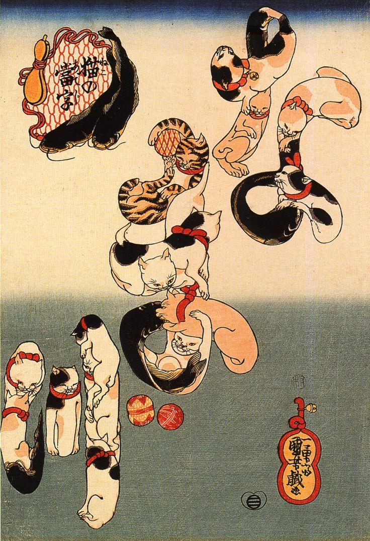 猫の当字 なまず(幕末の浮世絵師・歌川国芳の画)