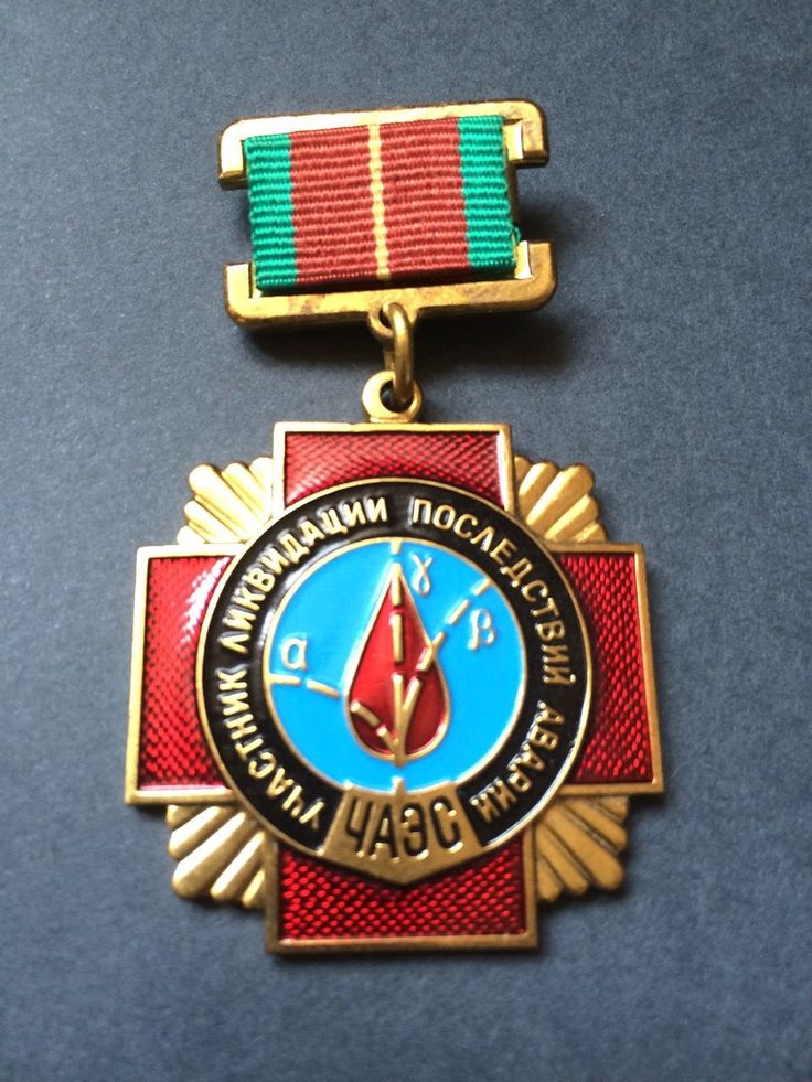 CHERNOBYL 1986 Soviet Union  Nuclear Disaster clenup Medal of Honour-  with enamel- Original -  vintage  USSR  CCCP by PinBadges on Etsy
