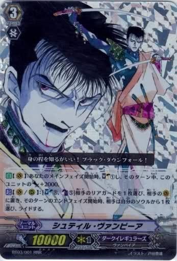 Stil Vampir (RRR) - Japanese  BT03-001_RRR  Rarity: RRR Our Price: A$7.00