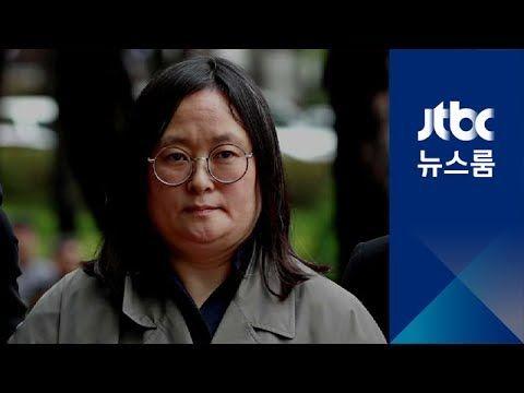 cool  검찰, '혐의 부인' 유섬나 이틀째 조사…영장청구 방침