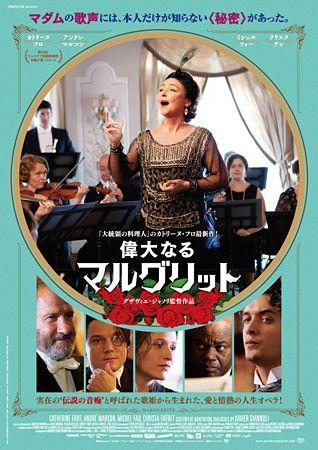 『偉大なるマルグリット』 ©2015 - FIDELITE FILMS - FRANCE 3 CINÉMA - SIRENA FILM - SCOPE PICTURES- JOUROR CINÉMA - CN5 PRODUCTIONS - GABRIEL INC.