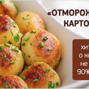 «Отмороженная» картошка …