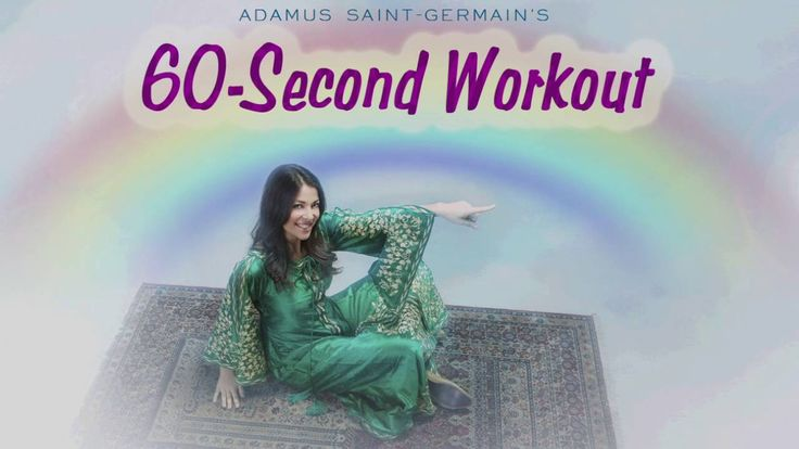60-Second Workout with Adamus Saint-Germain