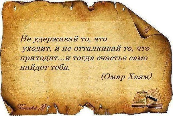 Омар Хаям | thePO.ST
