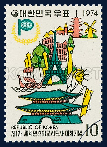 Postage Stamp to Commemorate the First Worldwide Conference of People-to-people International, PTP mark, the Statue of Liberty, the Eiffel Tower, Namdaemun, commemoration, yellow, white, green, 1974 10 11, 제1차 세계민간외교지도자(PTP) 대회 기념, 1974년 10월 11일, 913, 국제 PTP 마크와 참가지역의 상징, postage 우표
