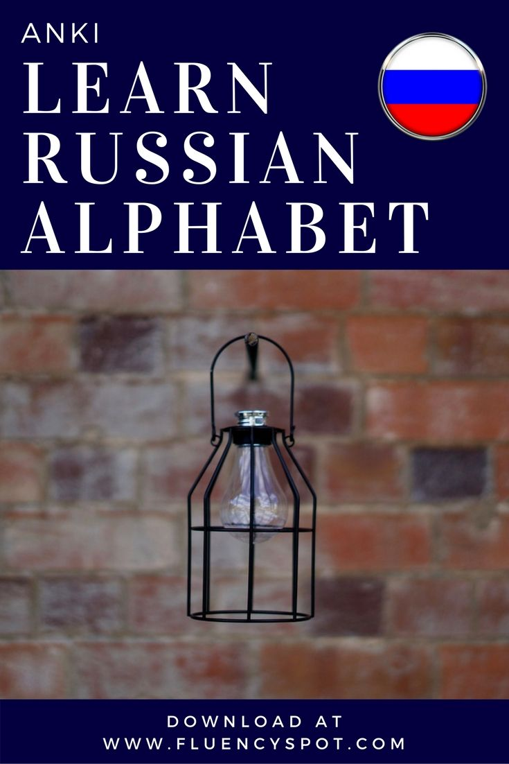 If I am to learn to write in Russian, do I learn the ...