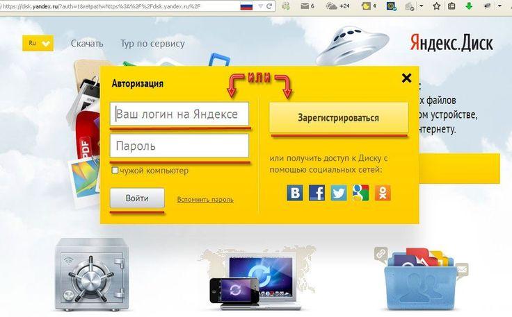 Как установить и использовать Яндекс.Диск