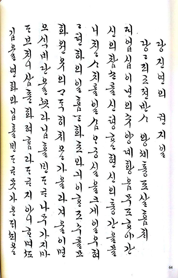 t115A w1 유재원 06 당진연의 제1권. 19세기 초. 중국소설 번역본. 필자미상. 낙선재문고. 조선초기 서책에서는  아래 아 같은 초기한글의 흔적이 보였다면 조선 후기에 낙선재에서 쓰여진 서책들은 현대의 한글과 거의 비슷한 형태를 갖추고 있다. 판본체보단 궁서체가 더 눈에띄인다.