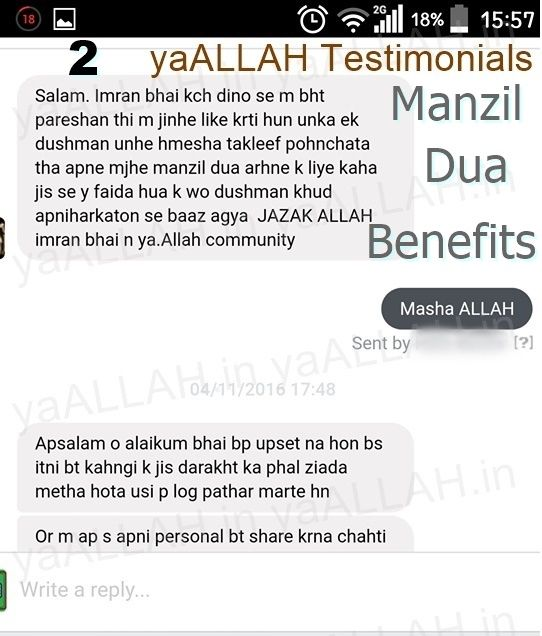 yaALLAH Testimonial for Surah Manzil Dua in Quran,Manzil Dua in English Text,alimranraza ke wazaif ke fayde