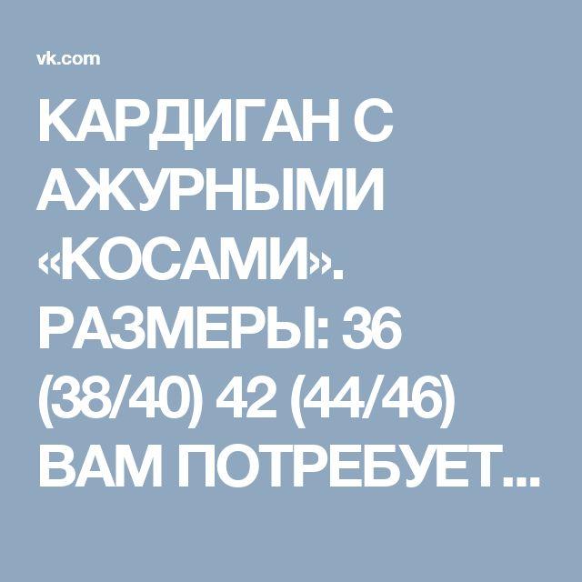 КАРДИГАН С АЖУРНЫМИ «КОСАМИ». РАЗМЕРЫ: 36 (38/40) 42 (44/46)   ВАМ ПОТРЕБУЕТСЯ Пряжа (57% овечьей шерсти, 43% вискозы; 110 м/50 г) — 400 (450) 500 (550) г темно-синей  или пряжа (90% полиакрила, 10% мохера; 140 м/50 г) — 350 (400) 400 (450) г темно-синей; спицы №5 и 6.   УЗОРЫ И СХЕМЫ РЕЗИНКА Попеременно 2 лицевых, 2 изнаночных.  ПЛАТОЧНАЯ ВЯЗКА Лицевые и изнаночные ряды — лицевые петли.   АЖУРНЫЕ «КОСЫ» Число петель должно быть кратно 6:  1-й р.: 1 кром., лицевые, 1 кром..  2-й р.: 1 кром…