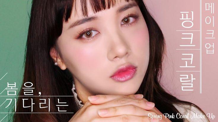 봄을 기다리는 맑은 핑크코랄 메이크업🌸Spring Pink Coral Make Up(eng sub)🌸 ピンクコーラルメイク(日本語字...