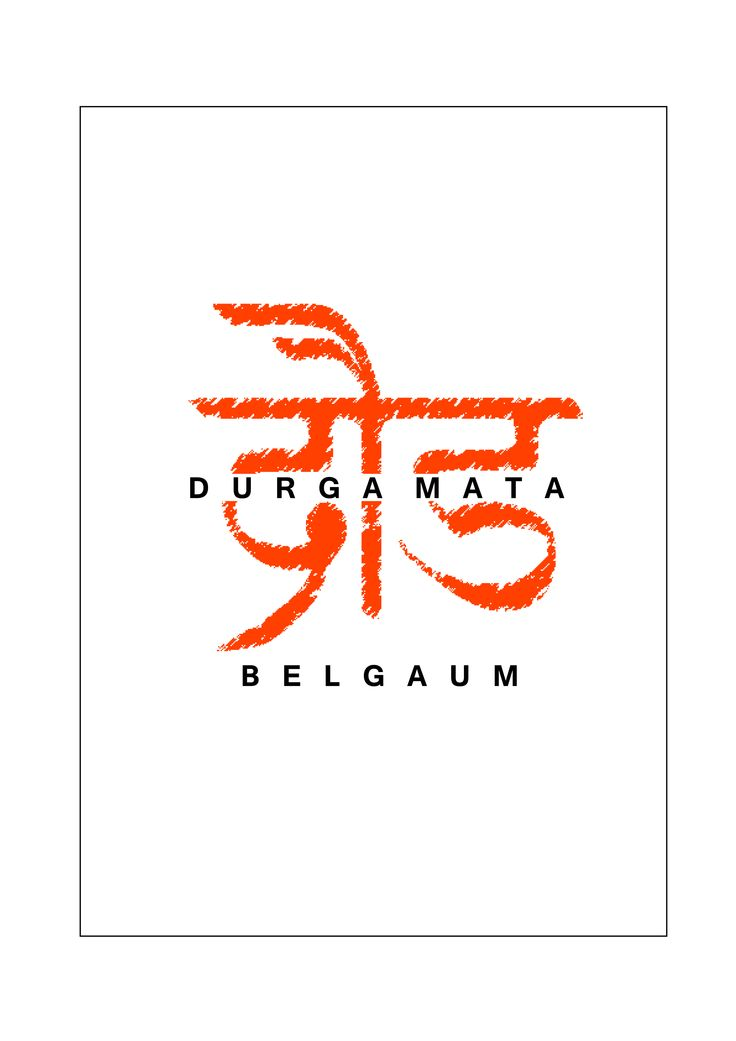 Durga Mata Daud logo - (Run) Belgaum