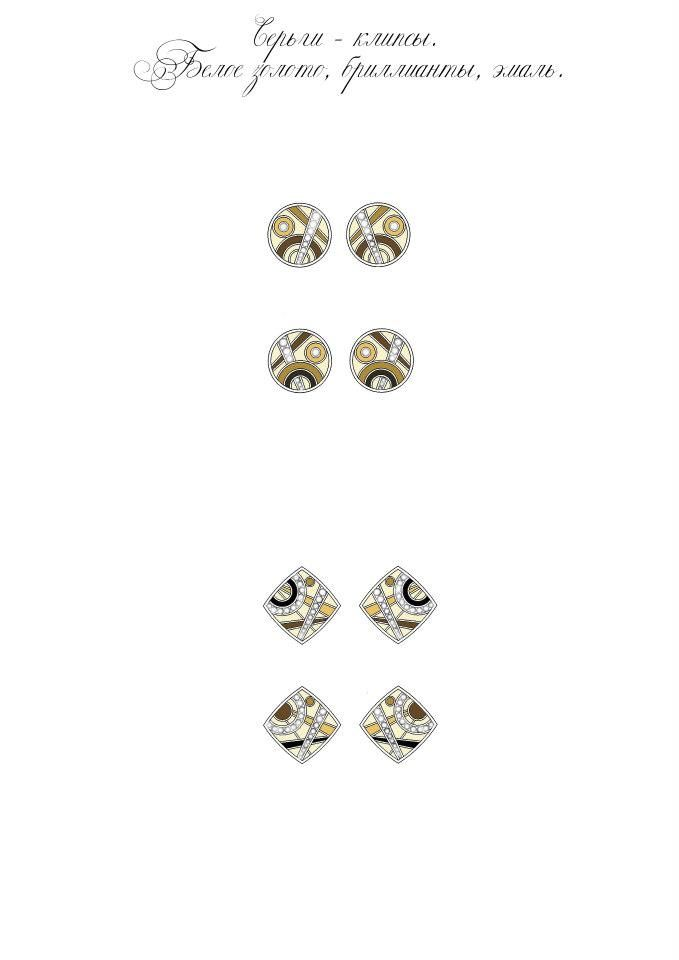 """В коллекции украшений """"Авангард"""" появились одновременно и новые модели серег-клипсов, и новая цветовая гамма. Абстрактный рисунок выполнен в осенней палитре – из эмали бежевого, коричневого и желтого цветов, сияние же линий белых бриллиантов осталось неизменным."""