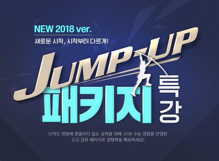 Jump-up 패키지 특강