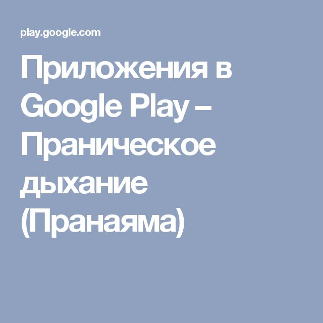Приложения в Google Play– Праническое дыхание (Пранаяма)