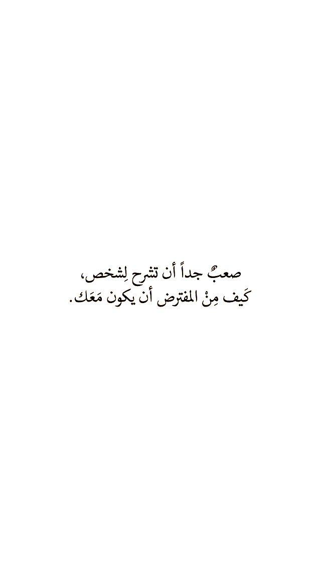 فعلا من الصعب جداا ومن المتعب ومن المنهك للقلب والعقل ايضاا Like Quotes Face Quotes Sweet Love Quotes