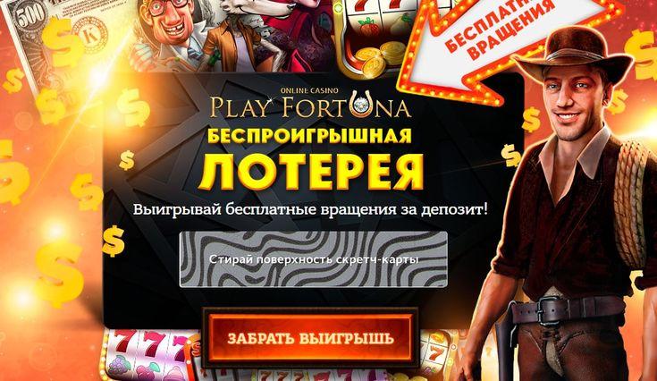 лотерея в казино play fortuna