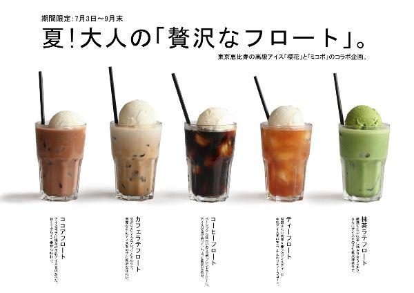 2013.7.4珈琲フロート全集