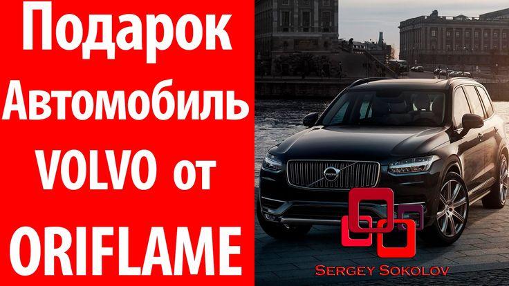 Подарок Автомобиль VOLVO от Oriflame Sergey Sokolov