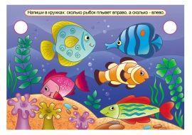 Рыбки. Кто направо, кто налево?
