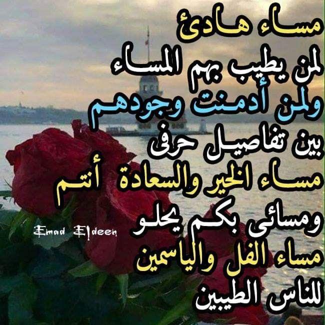 مســاء هـادئ لمن يطيب بهم المسـاء ولمـن أدمــنت وجودهــم بين تفاصيــل حرفى مســاء الخير والسعادة أنتــم Arabic Calligraphy Calligraphy