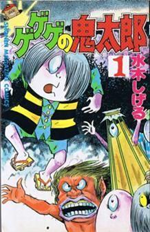 Mangacoverv1-Hakaba no Kitaro