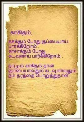 tamil kavithai paper