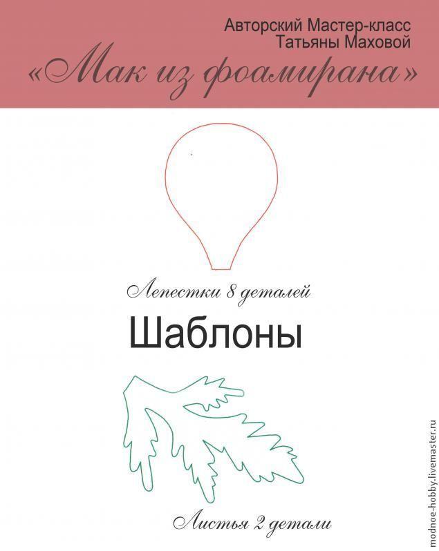 """Мастер-класс """"Мак из фоамирана"""" - Ярмарка Мастеров - ручная работа, handmade"""