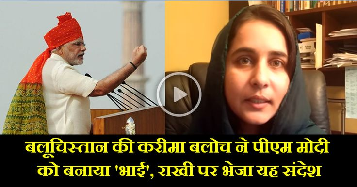 Baluchistaan's Karima Baloch has a Rakhi message for 'brother' Narendra Modi!