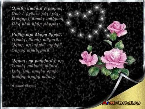 открытки с добрыми пожеланиями на армянском кружка